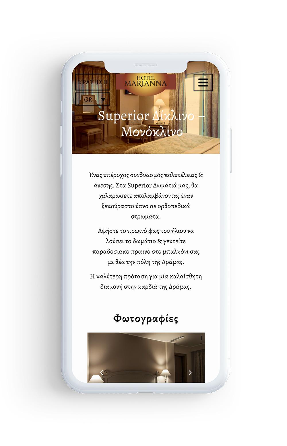 marianna-hotel-mobile-1