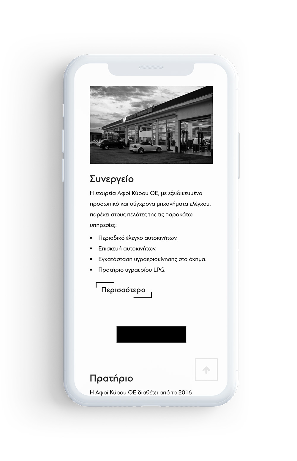 kyrou-project-mobile-2
