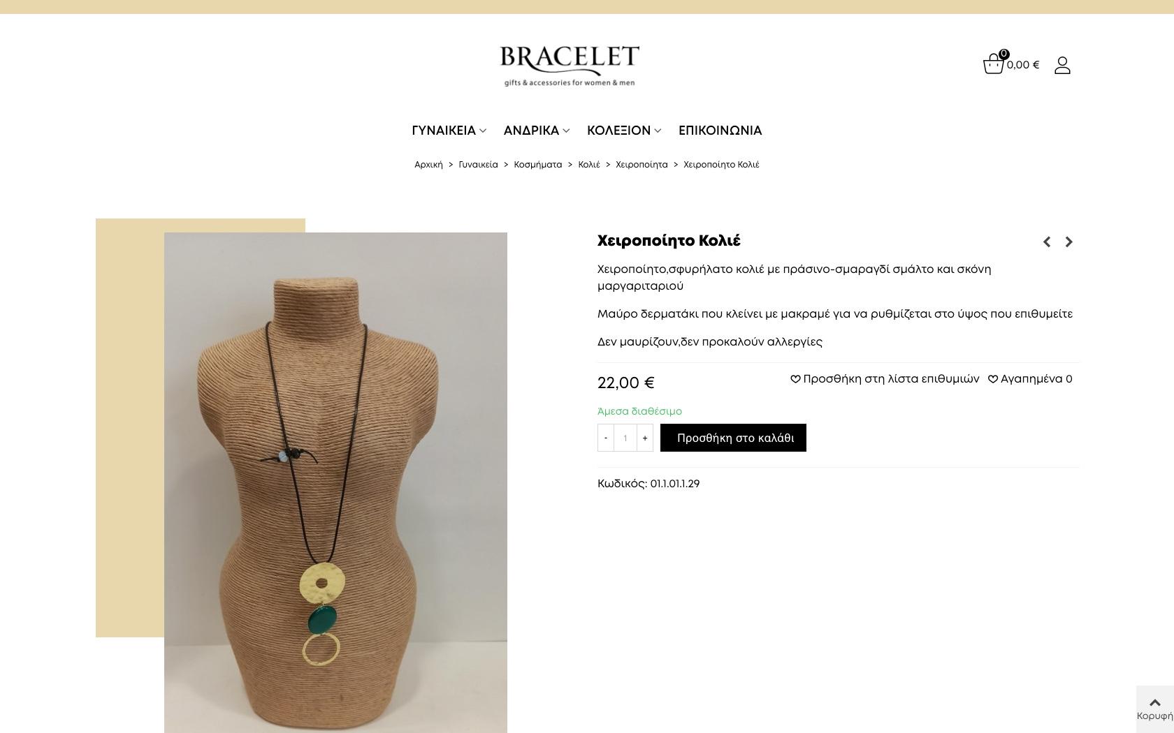 bracelet.gr-scr-4