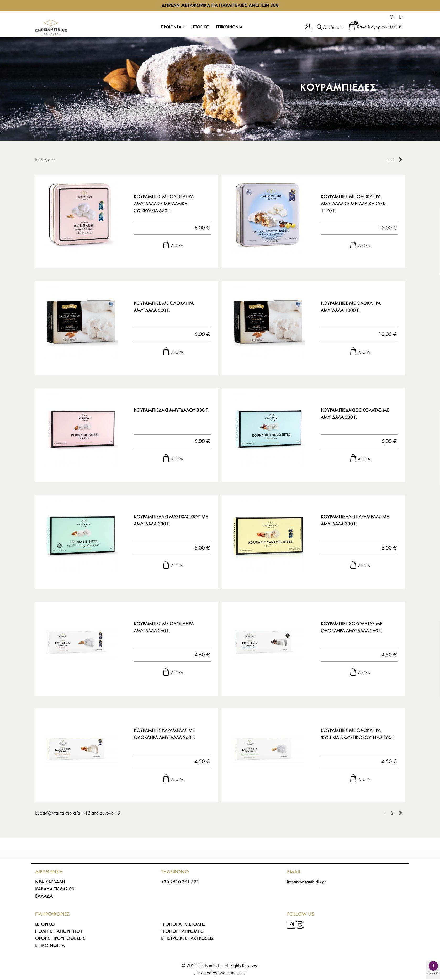 shop.chrisanthidis.gr-scr-6