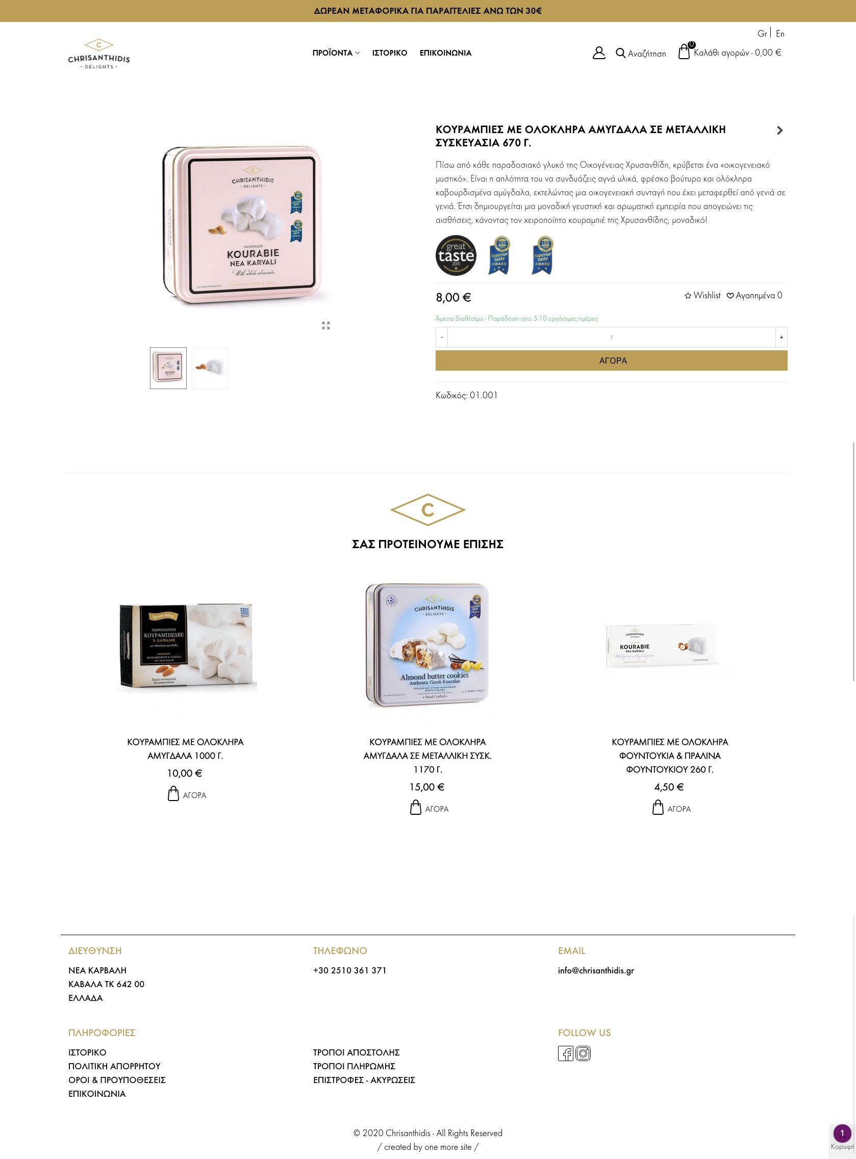 shop.chrisanthidis.gr-scr-7