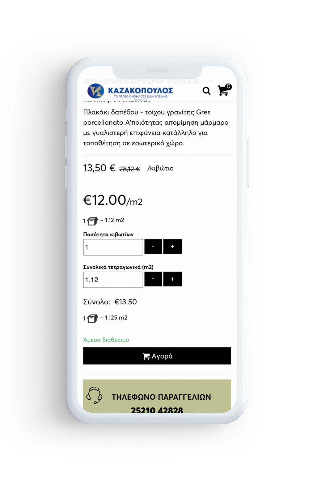 kazakopoulos-project-mobile-2