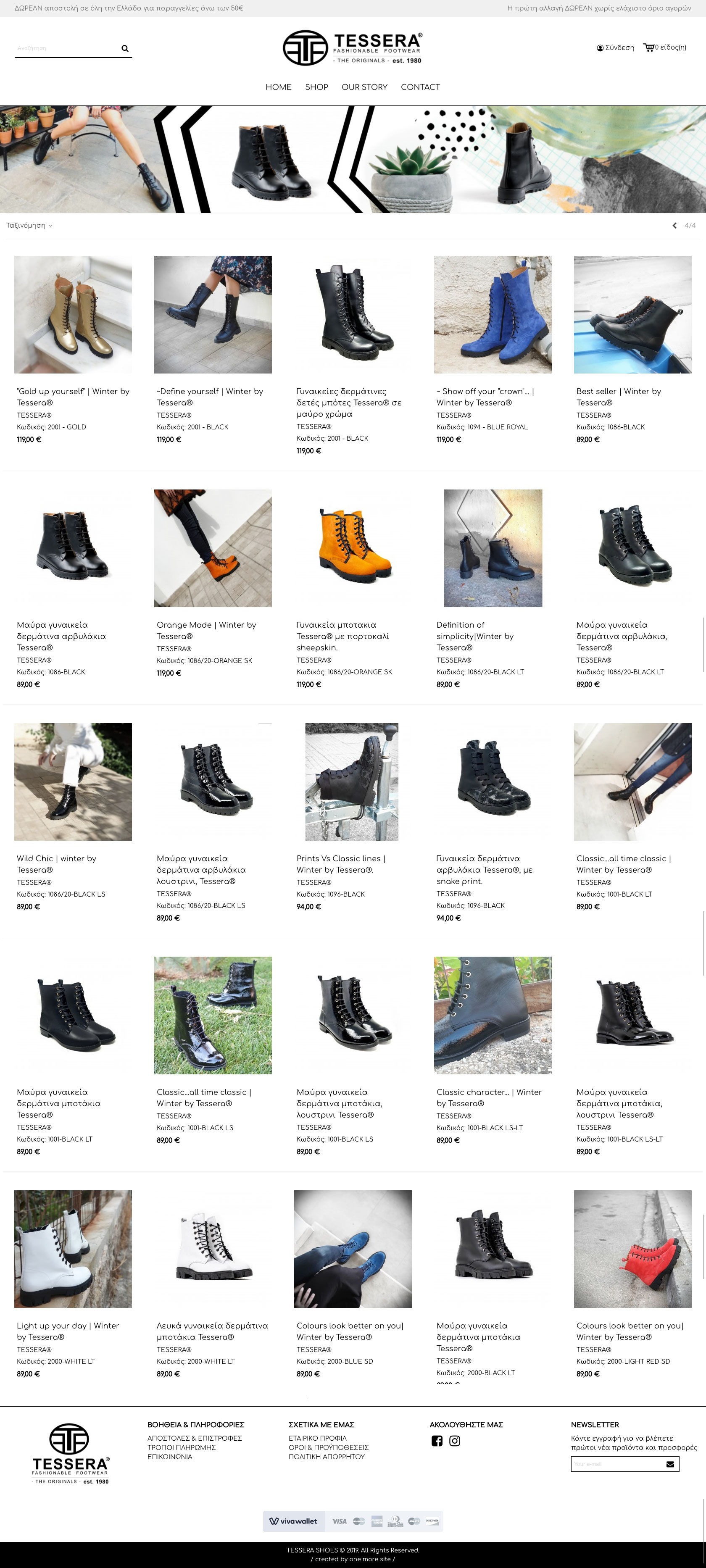 tesserafootwear.com-scr-2