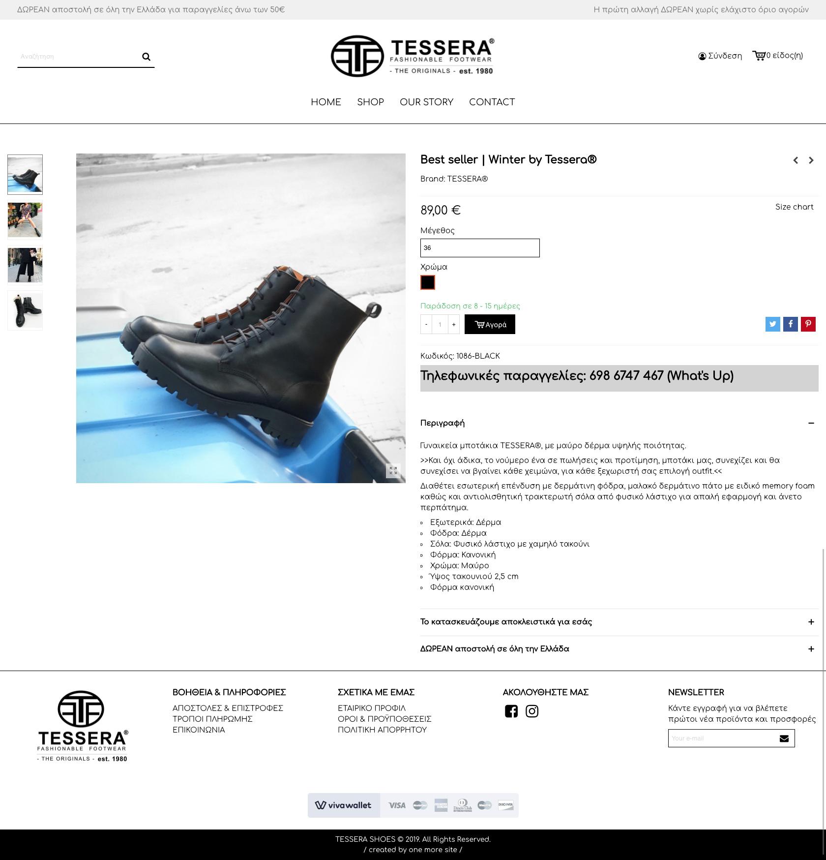 tesserafootwear.com-scr-3